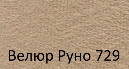 руно 729.jpg