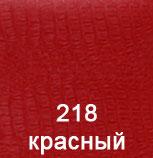 218-krasniy.jpg