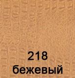 218-bezheviy.jpg