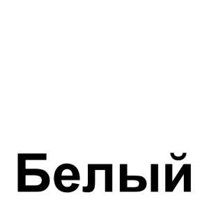 ЛДСП_белый.jpg