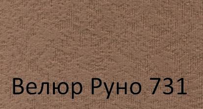 руно 731.jpg