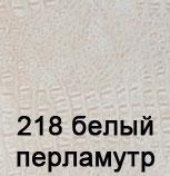 218-beliy-perlamutr.jpg