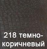 218-temno-korichneviy.jpg